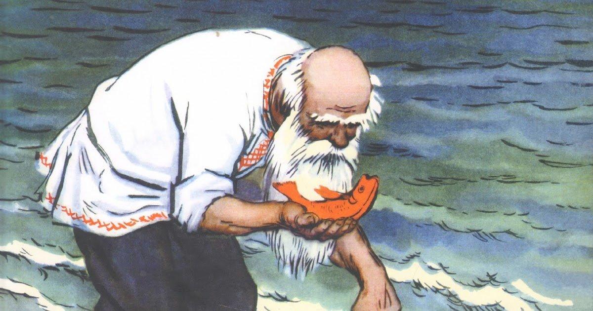 Сказка о рыбаке и рыбке картинки анимация, днем рождения
