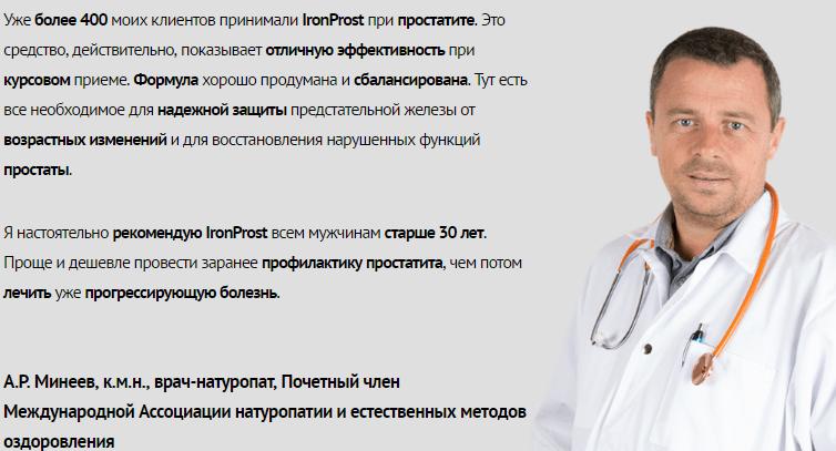 аналог лекарства простодин
