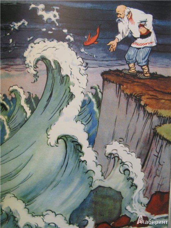 Картинка а рыбаке и рыбке
