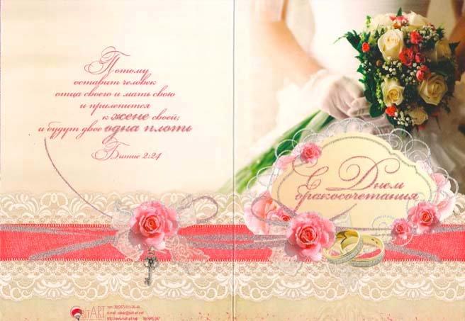 Празднику, христианские открытки к свадьбе