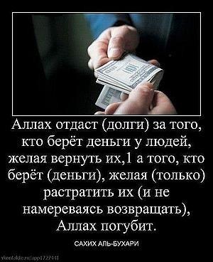 что будет если не вернуть займ деньга