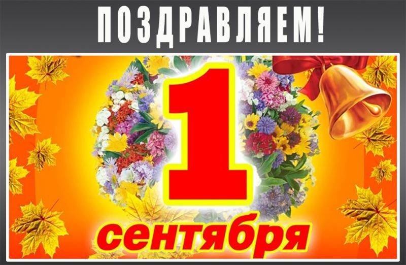 Поздравления с 1 сентября детский сад картинки