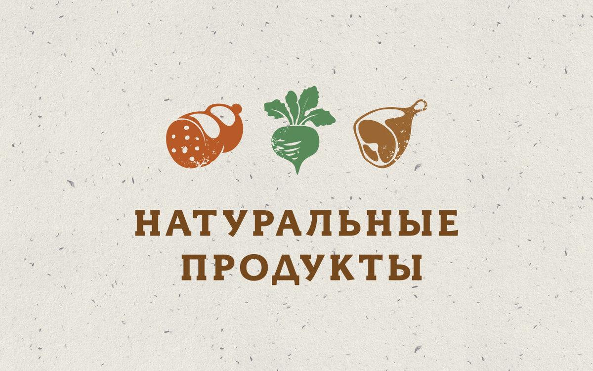 натуральные продукты картинки логотипы убедил брата