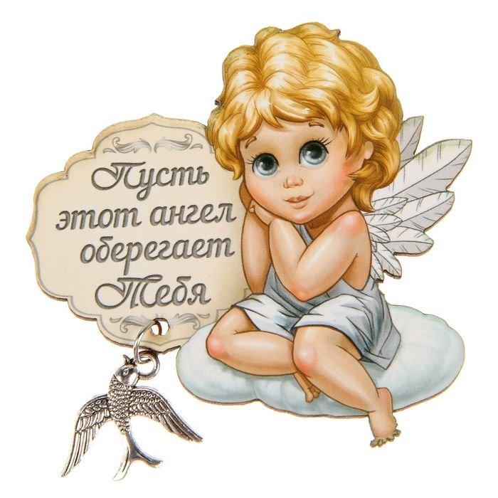 Картинка с надписью моему ангелу хранителю