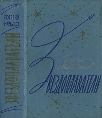 Георгий Мартынов — Звездоплаватели, скачать djvu