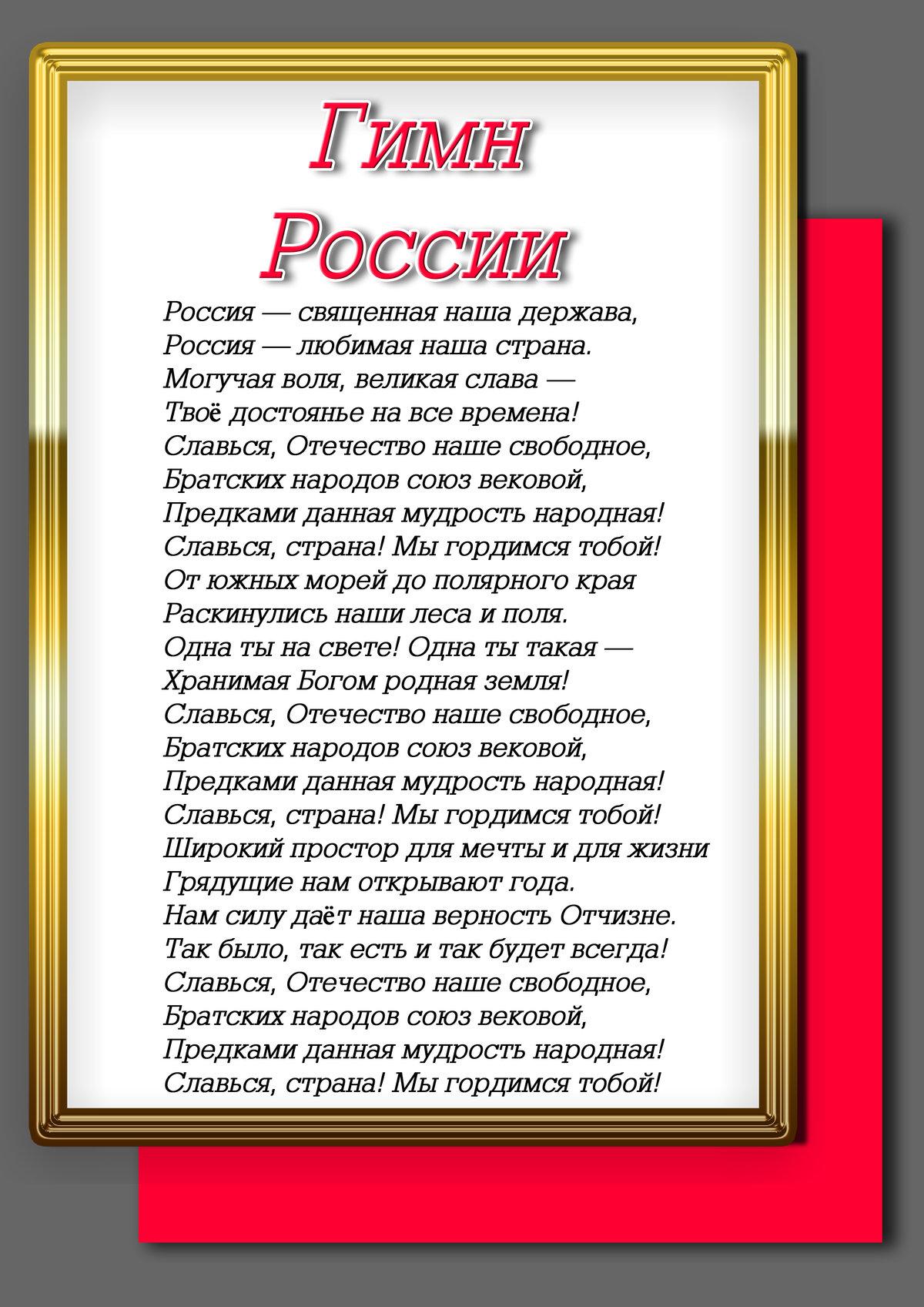 Гимн россии картинки, картинки