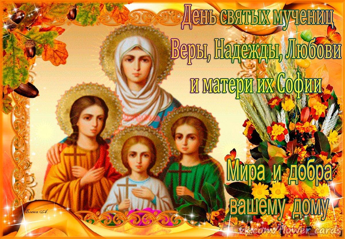 С праздником вера надежда любовь и ее матери софии открытки