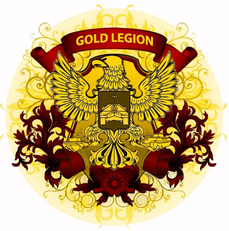 Картинки золотой легион