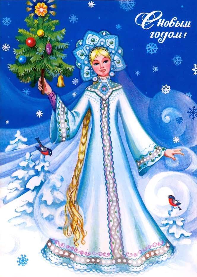 Приглашение, новогодняя снегурочка на открытках