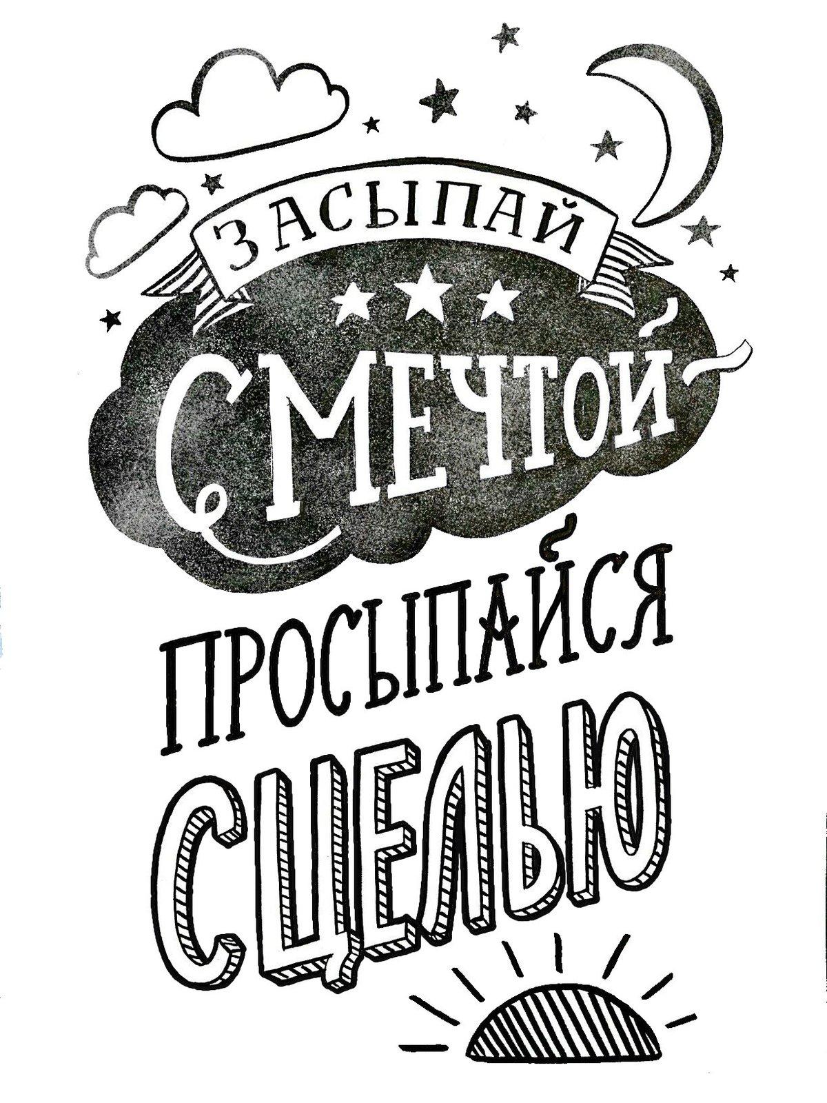 Надписи на плакат
