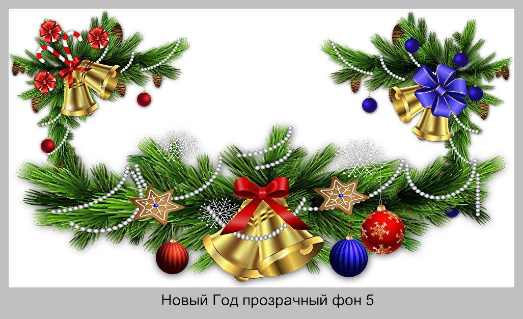 Новый год Клипарт Дизайн Украшения Png