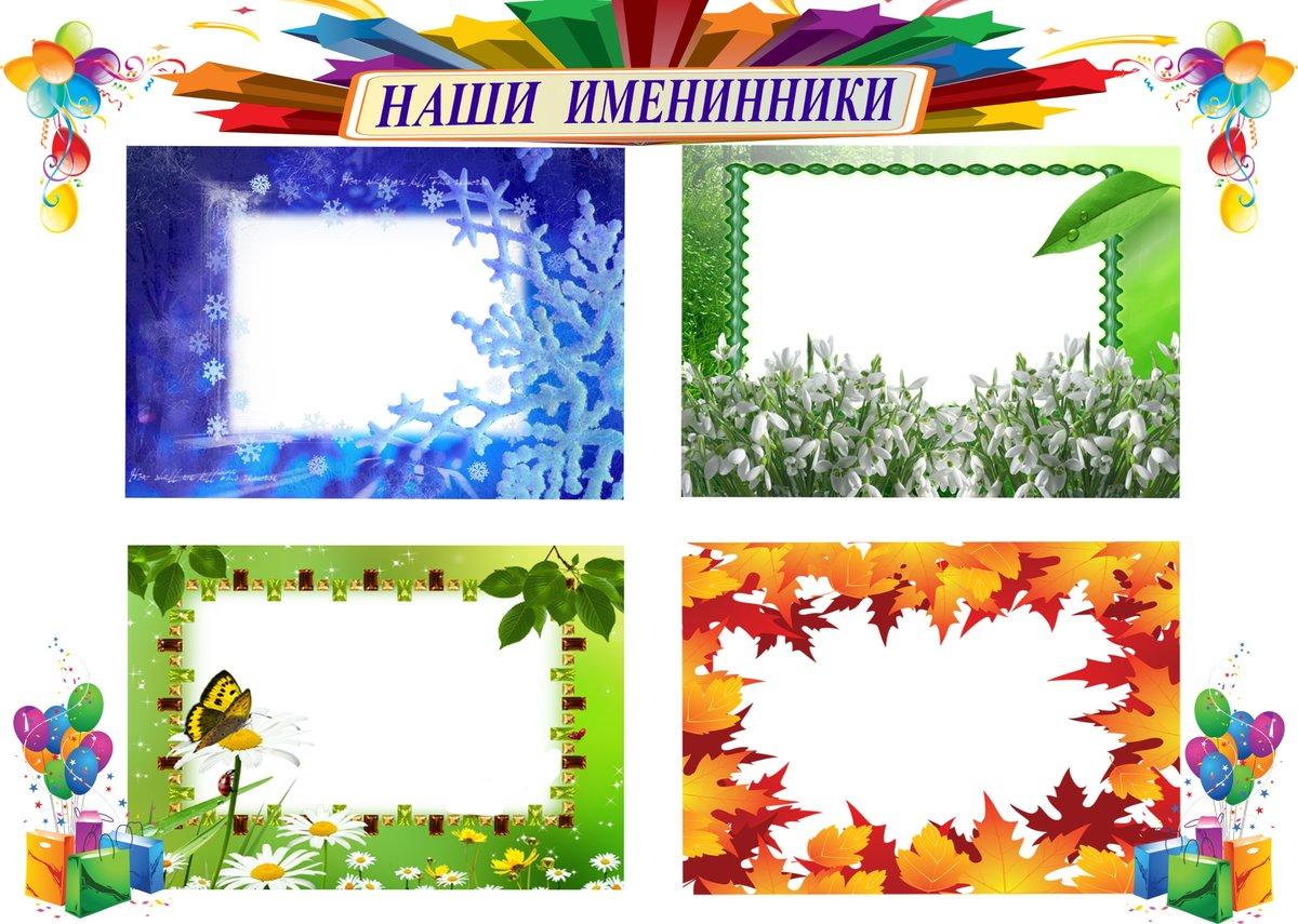 Картинки для поздравлений по сезонам