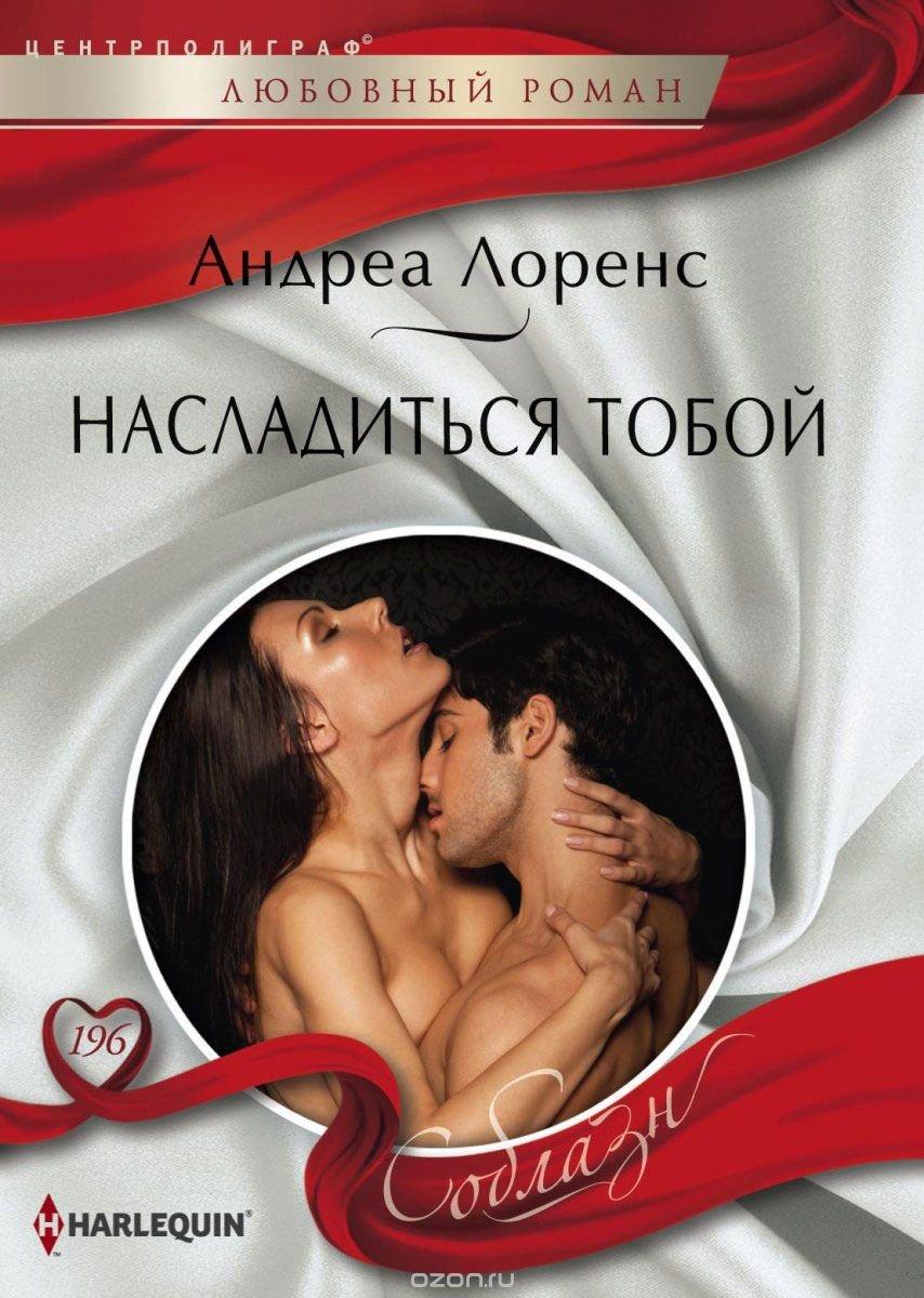 posovetuyte-knigu-roman-pro-seks-s-dvumya-muzhchinami-porno-priklyucheniya-gullivera