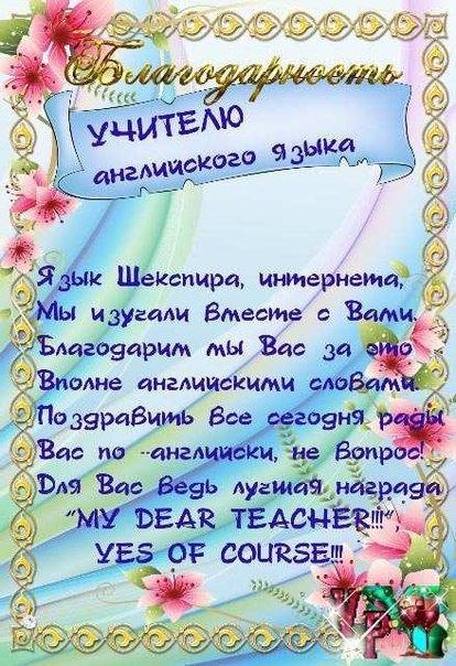 Открытки учительнице английского языка