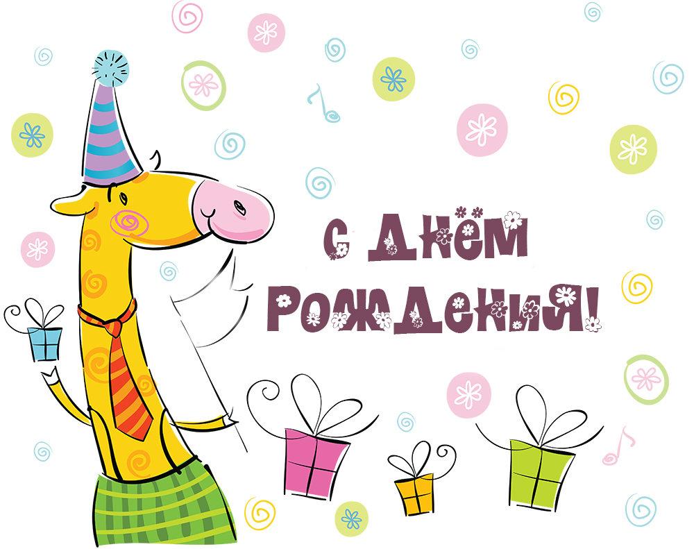 Веселые картинка с надписями с днем рождения, днем рождения