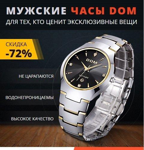 Купить часы дом купить хорошие женские часы недорого