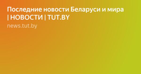 Последние новости Беларуси и мира   НОВОСТИ   TUT.BY» — карточка ...