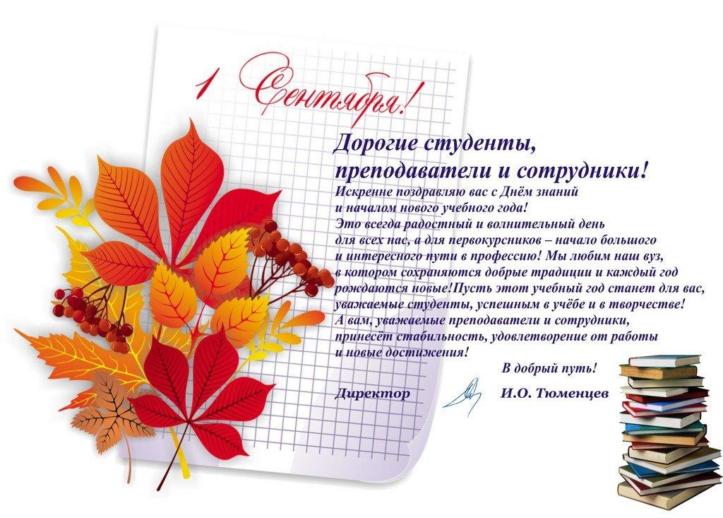 Поздравление на день знаний студентов
