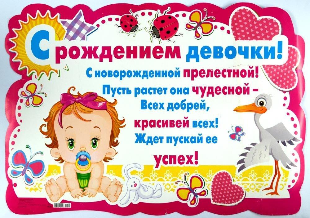 Картинки с поздравлением на рождение девочки, спасибо