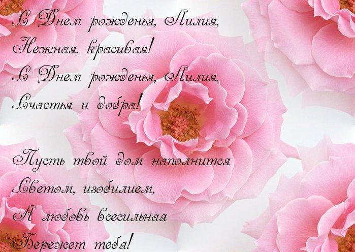 Лет поздравления, открытки с днем рождения лилия гифки