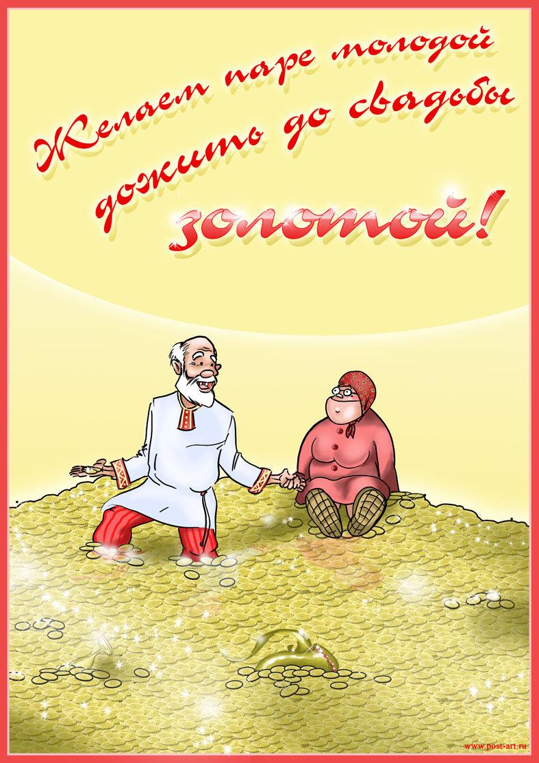 Поздравление к бракосочетанию юмор