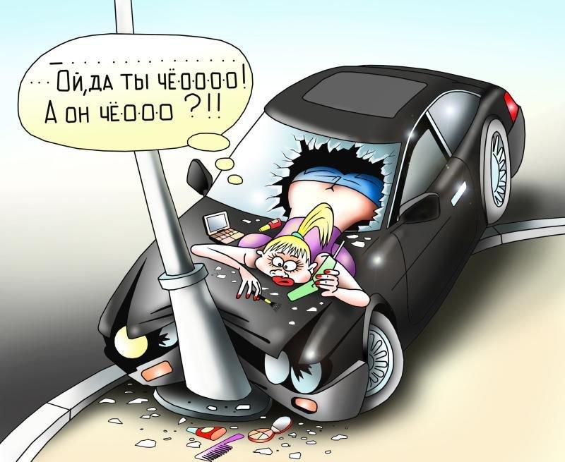 Прикольные картинки за рулем