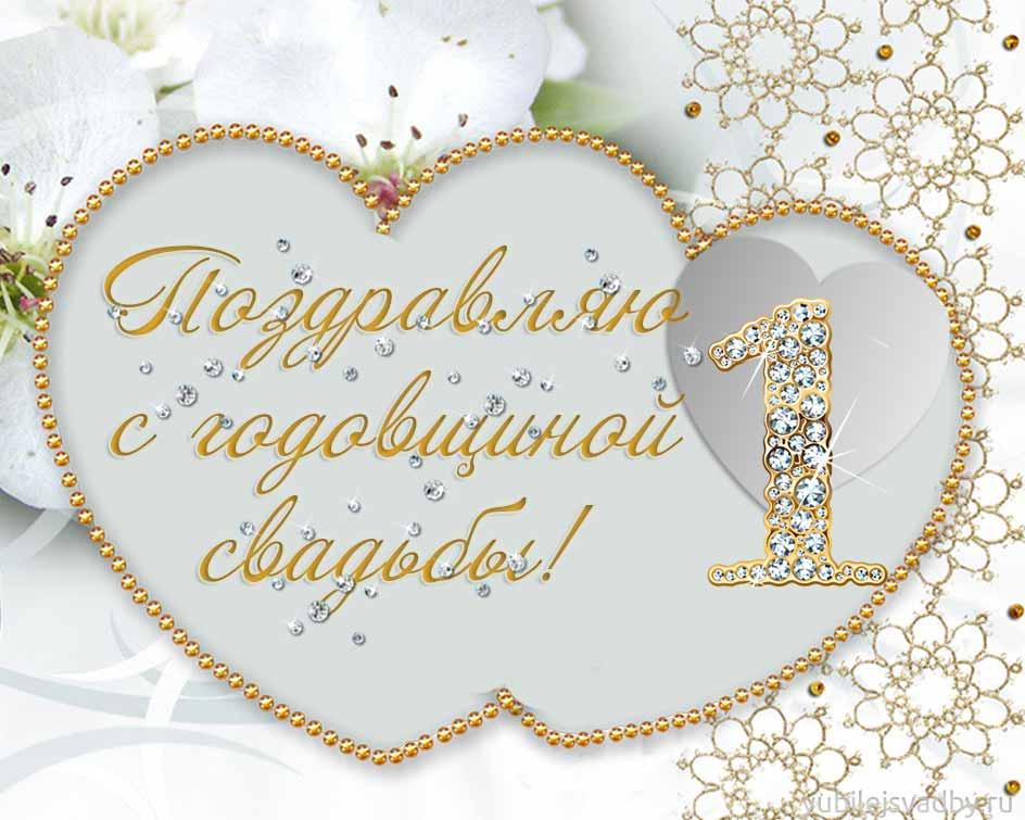 Поздравление днем свадьбы 1 месяц 54