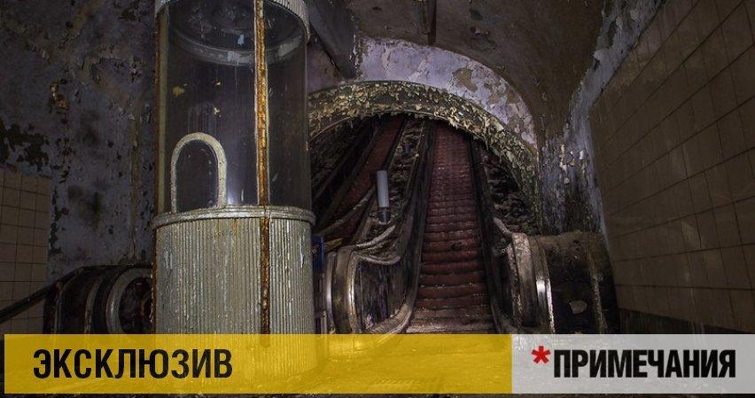 роговицы подземное метро севастополь фото девушка