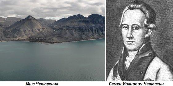 20 мая 1742 г. Русский штурман Семен Челюскин на собачьих упряжках достиг самой северной оконечности Евразии