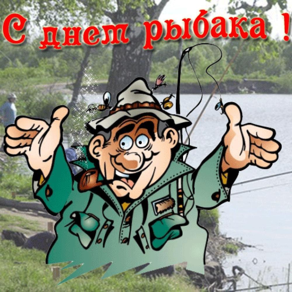 Куклой, поздравления с днем рыбака прикольные