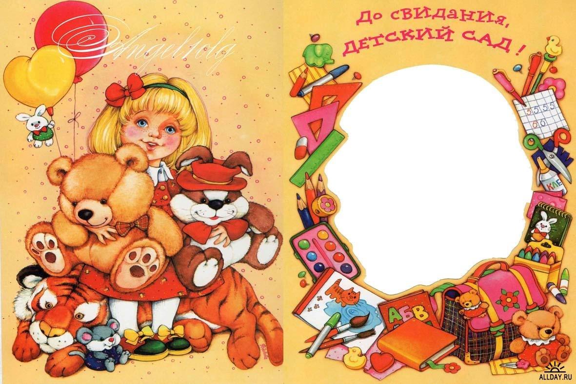 Детского сада открытки