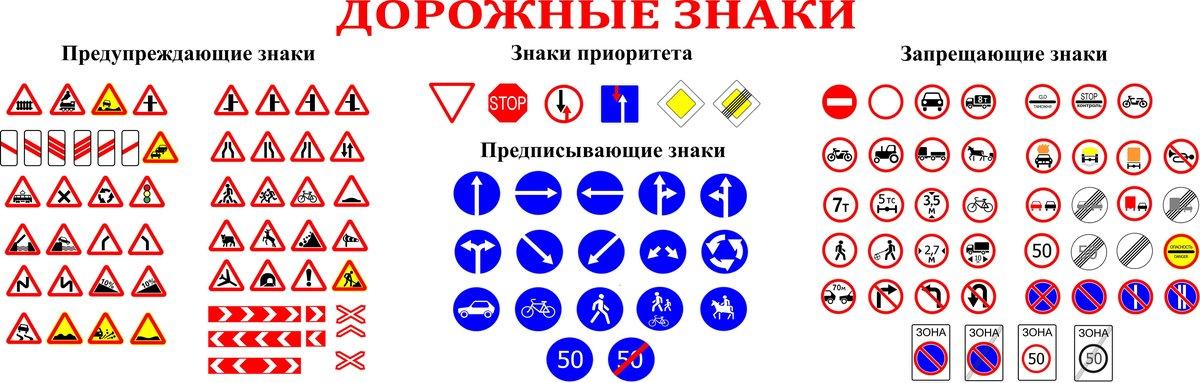 знаки пдд в картинках россия новое