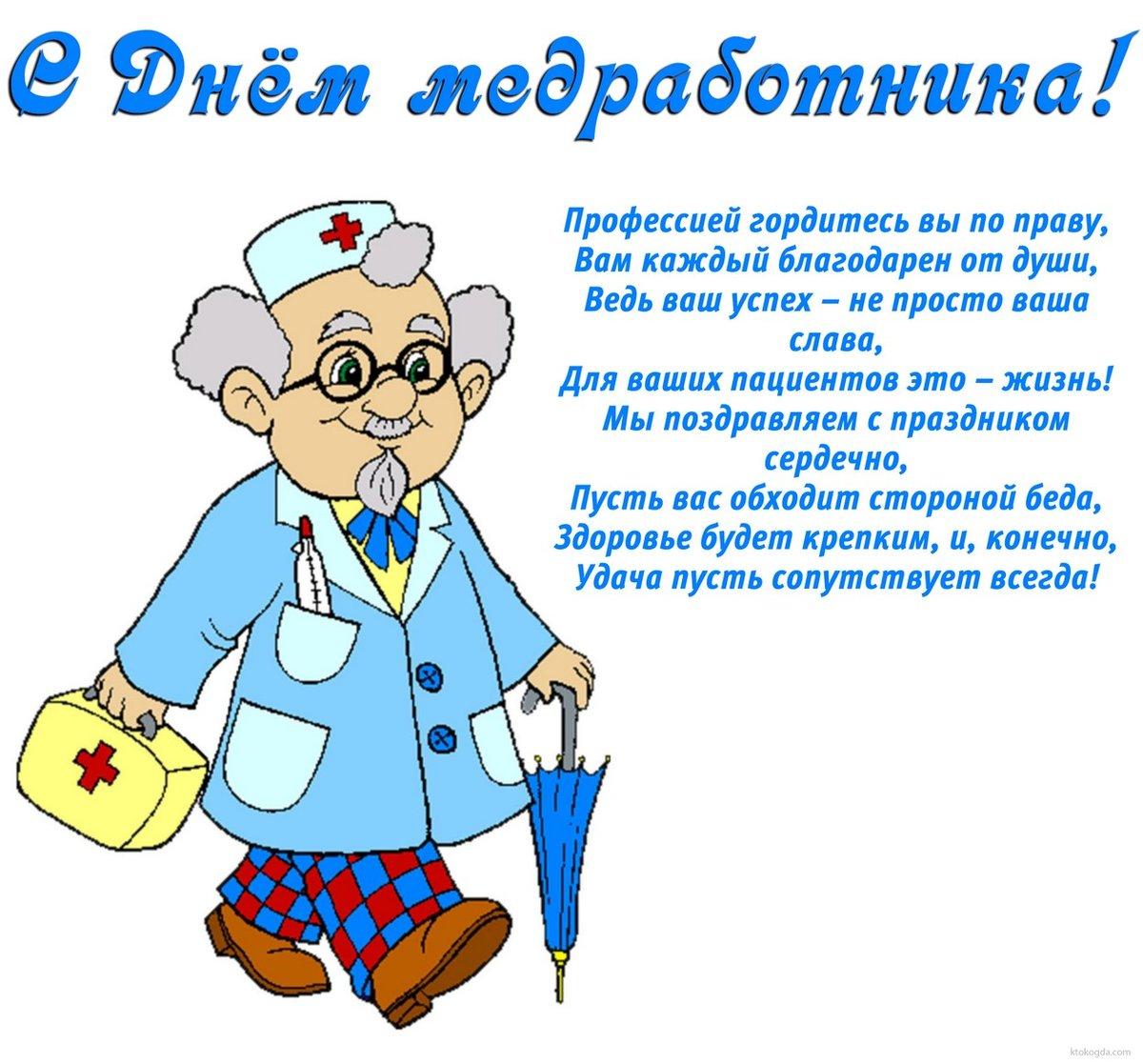 Для, открытка с поздравлением к дню медика