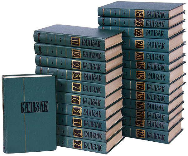 Оноре де Бальзак / Honore de Balzac - Полное собрание сочинений в 24 томах (1960 год) скачать djvu