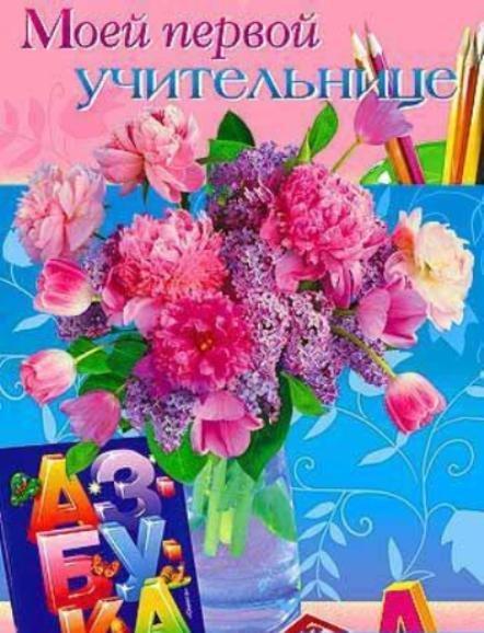 Красивые открытки первой учительнице, светлого рождества нового