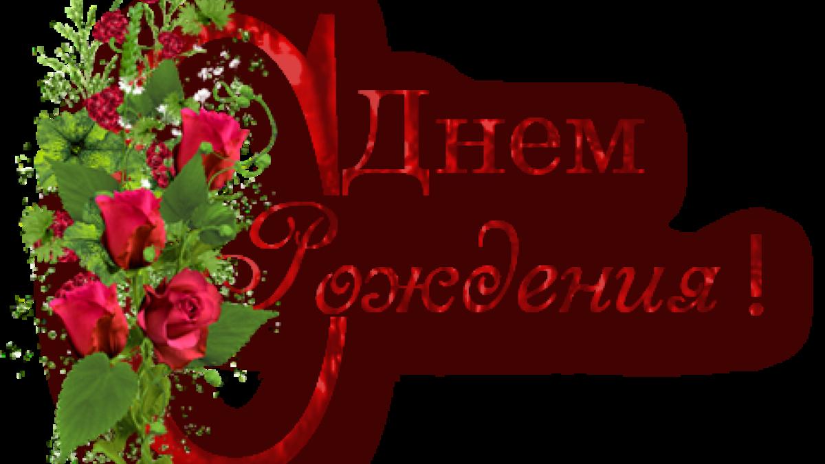 Надписью чувствах, с днем рождения открытки надписи