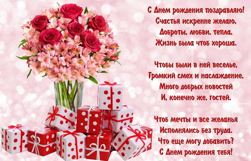 Поздравления с днем рождения женщине в картинках желаем счастья вам