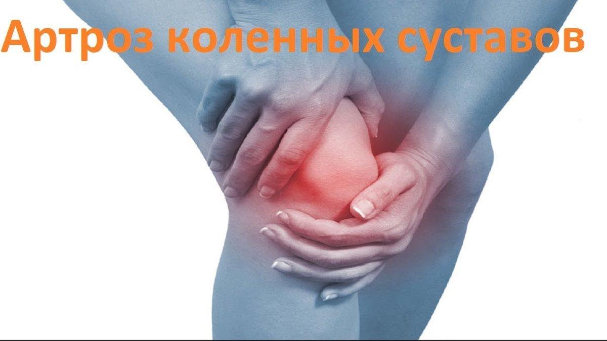 Г енакиево лечение суставов ювенильный хронический артрит коленных суставов