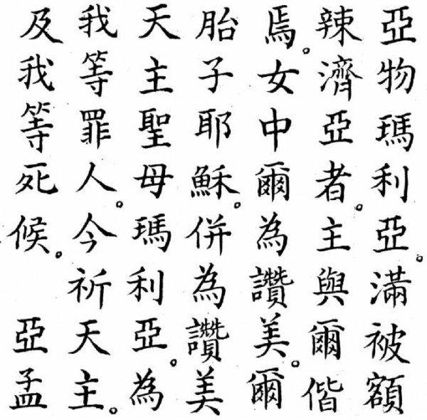 картинки с русского на китайские иероглифы игре горячо-холодно