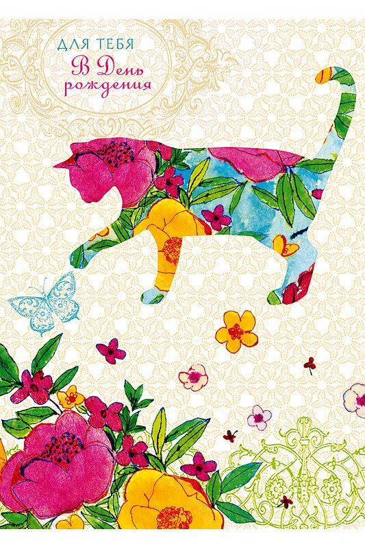 Необычные открытка с днем рождения, поздравить женщину днем