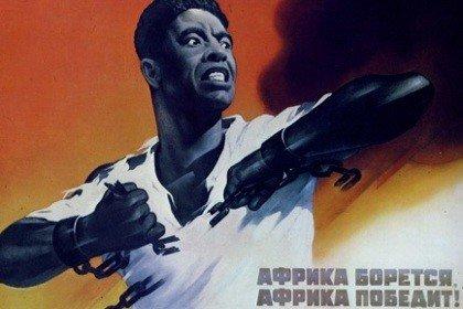 25 мая 1963 г. День освобождения Африки