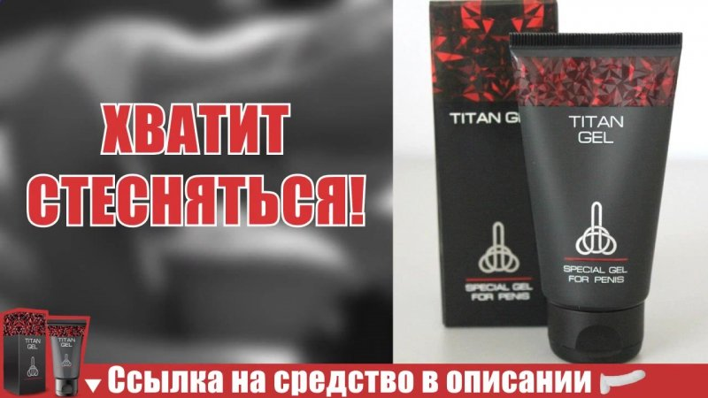 Титан гель бишкек где купить Купить со скидкой -50% 🔔 http://bit ...