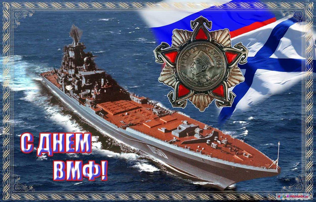 Любовь картинках, картинка поздравления с днем военно морского флота