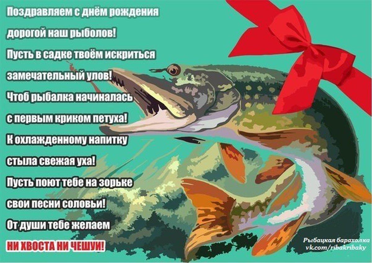Поздравления на день рождения рыбаку прикольные короткие