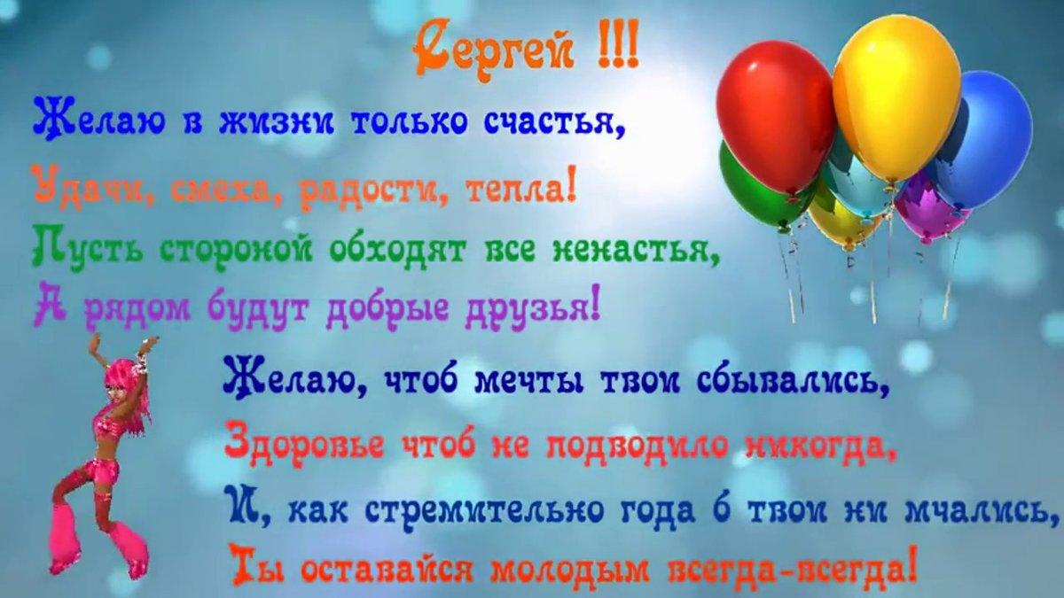 Поздравление с днем рождения для сергея в картинках