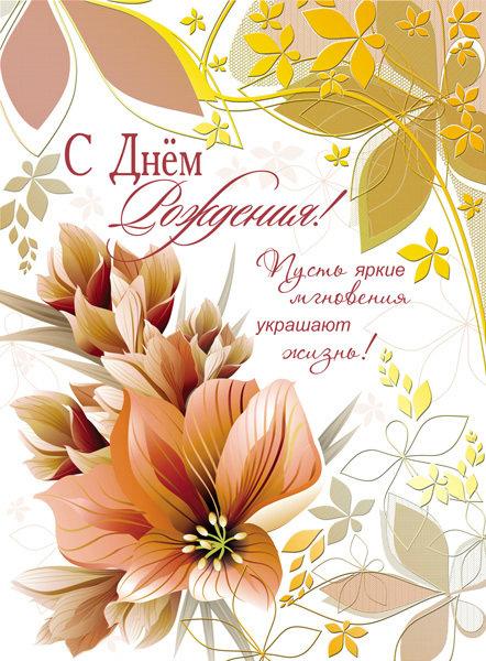 Открытки, открытка официальная с днем рождения женщине