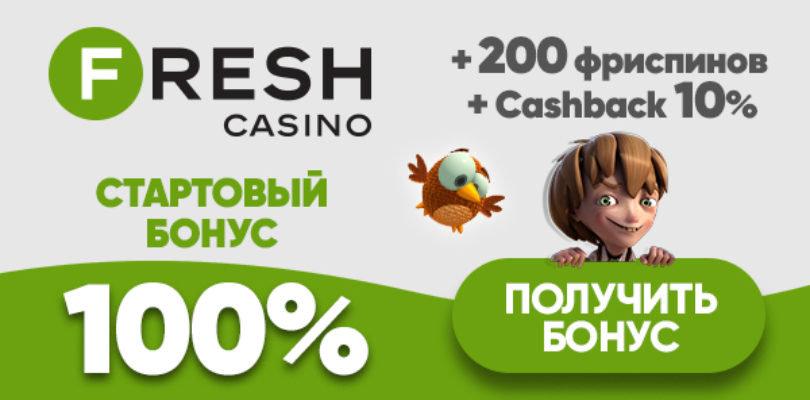 официальный сайт фреш казино онлайн официальный