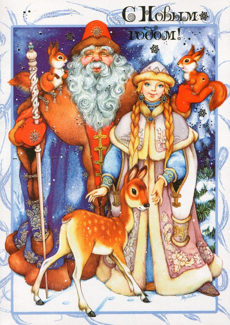 Картинки яндексе, дед мороз и снегурочка советские картинки