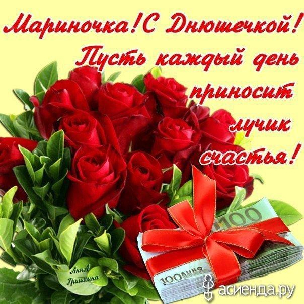 Поздравления ко дню рождения на имя марина