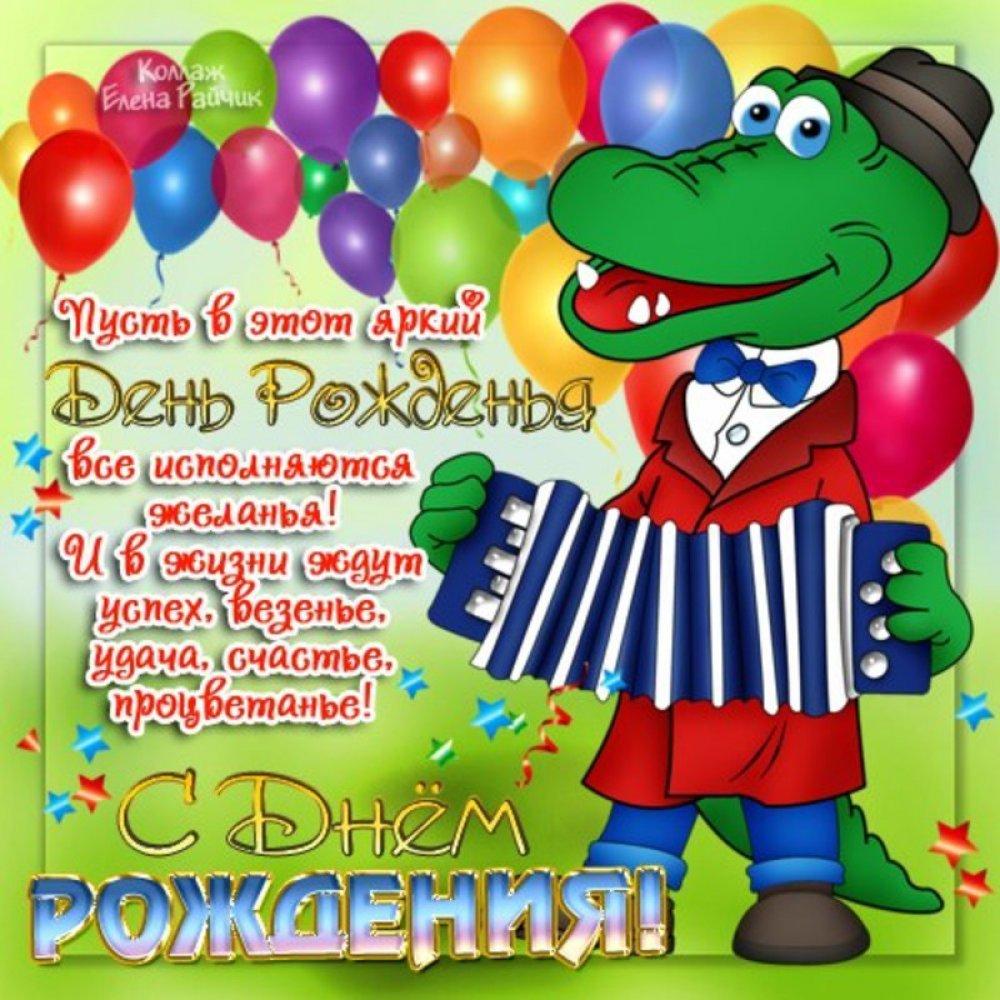 Видео открытка, поздравление для ребенка с днем рождения картинка